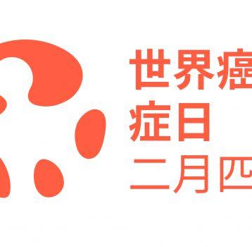WCD19-21_Logo-Orange-Print-CHINESE-TRADITIONAL