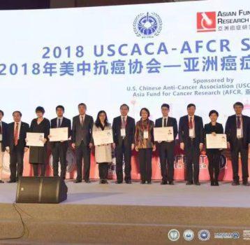 USCACA-AFCR Young Investigator Award